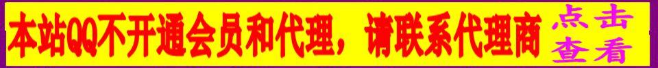 本站【专富网】为展示网站,请联系代理开通相应权限!【本站QQ赫尔电话只售后】